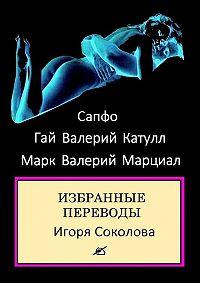 Гай Валерий Катулл, Сапфо , Марк Марциал - Избранные переводы