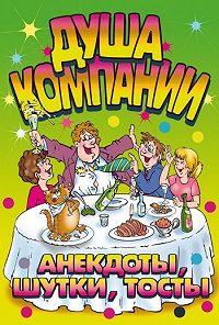 И. Симонова -Душа компании. Анекдоты, шутки, тосты