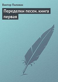 Виктор Пилован -Переделки песен. книга первая