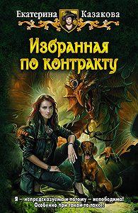 Екатерина Казакова -Избранная по контракту