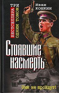 Иван Кошкин - За нами Москва