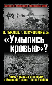 Игорь Пыхалов -«Умылись кровью»? Ложь и правда о потерях в Великой Отечественной войне