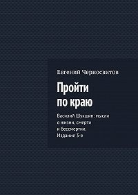 Евгений Черносвитов -Пройти покраю