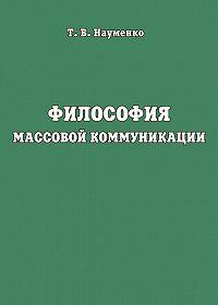 Тамара Науменко -Философия массовой коммуникации