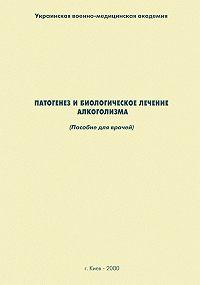 Н. А. Дзеружинская -Патогенез и биологическое лечение алкоголизма: пособие для врачей