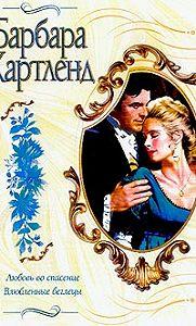 Барбара Картленд -Любовь во спасение