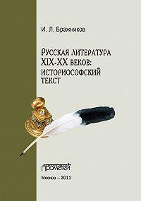 И. Бражников -Русская литература XIX–XX веков: историософский текст