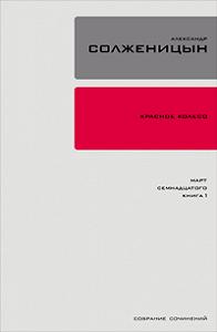 Александр Исаевич Солженицын - Красное колесо. Узел 3. Март Семнадцатого. Книга 2