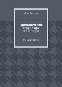 Олег Янгулов -Приключение Марадуфу вСибири. Фантастика