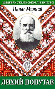 Панас Мирний - Лихий попутав