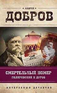 Андрей Добров -Смертельный номер. Гиляровский и Дуров