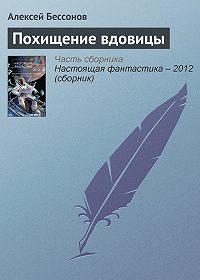 Алексей Бессонов - Похищение вдовицы