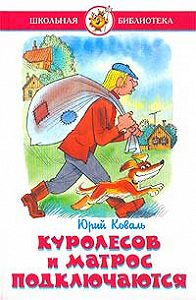 Юрий Коваль -Промах гражданина Лошакова