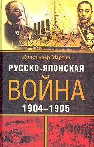 Кристофер Мартин -Русско-японская война. 1904-1905