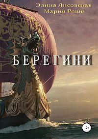 Элина Лисовская -Берегини