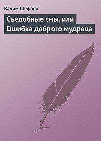 Вадим Шефнер -Съедобные сны, или Ошибка доброго мудреца