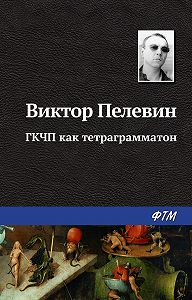Виктор Пелевин -ГКЧП как тетраграмматон