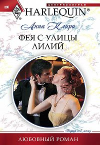 Анна Клири - Фея с улицы Лилий