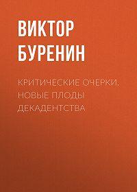 Виктор Буренин -Критические очерки. Новые плоды декадентства