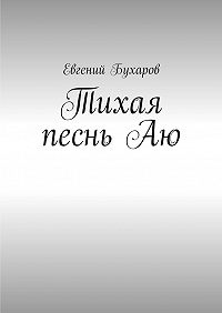 Евгений Бухаров - Тихая песньАю