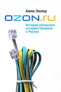 Алекс Экслер -OZON.ru: История успешного интернет-бизнеса в России