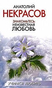 Анатолий Некрасов -Знакомьтесь: неизвестная любовь