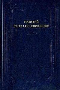 Григорій Квітка-Основ'яненко -Підбрехач
