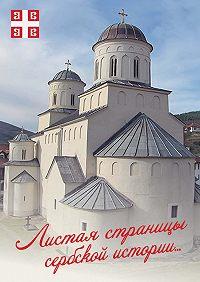 Коллектив Авторов -Листая страницы сербской истории…
