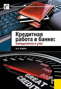 М. Я. Букирь - Кредитная работа в банке: методология и учет
