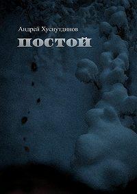 Андрей Хуснутдинов - Постой