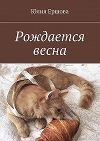Юлия Ершова -Рождается весна. Стихи