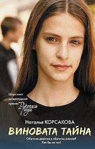 Наталья Корсакова -Виновата тайна