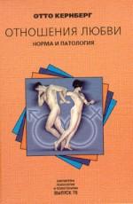 Отто Кернберг - Отношения любви: Норма и патология