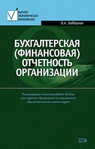 Ольга Заббарова -Бухгалтерская (финансовая) отчетность организации