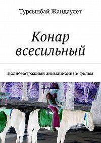 Турсынбай Жандаулет -Конар всесильный