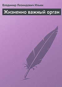Владимир Ильин -Жизненно важный орган