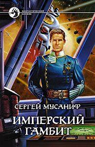 Сергей  Мусаниф - Имперский гамбит