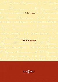 Леонид Фуксон - Толкования