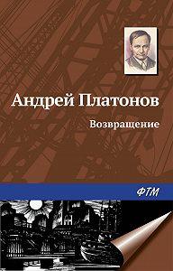 Андрей Платонович Платонов -Возвращение