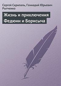 Сергей Скрипаль -Жизнь и приключения Федюни и Борисыча
