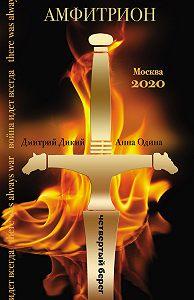 Анна Одина -Амфитрион