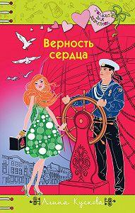Алина Кускова -Верность сердца