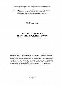 Лейла Мохнаткина - Государственный и муниципальный долг