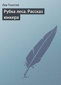 Лев Толстой -Рубка леса. Рассказ юнкера
