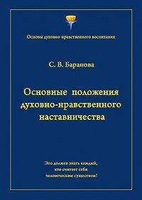 Светлана Васильевна Баранова -Основные положения духовно-нравственного наставничества