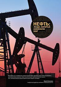 Сборник -Нефть. Люди, которые изменили мир