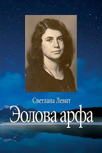 Светлана Левит - Эолова арфа