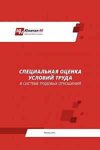 А. Липин, А. Тарасенкова, Г. Помогаев - Специальная оценка условий труда (СОУТ) в системе трудовых отношений