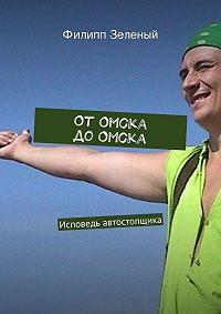 Филипп Зеленый -От Омска до Омска