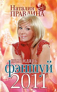 Наталия Правдина - Календарь фэншуй 2011